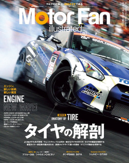 Motor Fan illustrated Vol.106-電子書籍