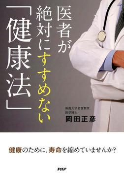 医者が絶対にすすめない「健康法」-電子書籍