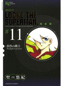 超人ロック 完全版 / 11