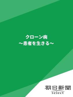 クローン病 ~患者を生きる~-電子書籍