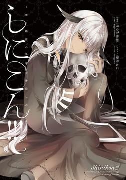 しにこん!!!3 ―死と婚活の巫女と神殺しの大勇者―-電子書籍