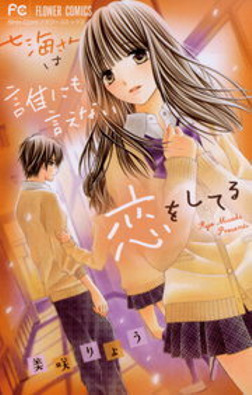 七海さんは誰にも言えない恋をしてる-電子書籍