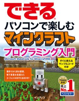 できる パソコンで楽しむ マインクラフト プログラミング入門 Microsoft MakeCode for Minecraft対応-電子書籍