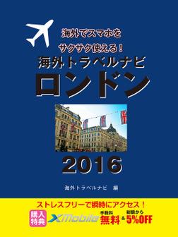 海外トラベルナビ ロンドン 2016-電子書籍