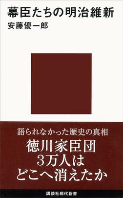 幕臣たちの明治維新-電子書籍