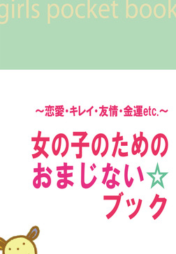 ~恋愛・キレイ・友情・金運 etc.~女の子のためのおまじない☆ブック-電子書籍