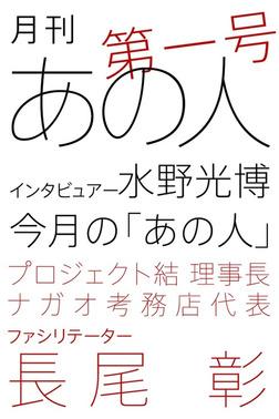 月刊あの人 第一号(長尾彰編)-電子書籍