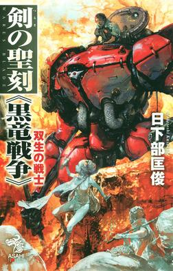 剣の聖刻《黒竜戦争》 双生の戦士-電子書籍