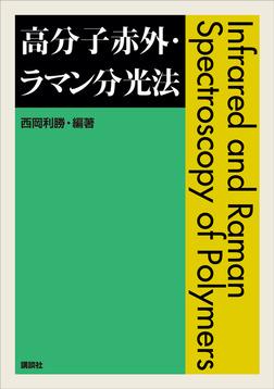 高分子赤外・ラマン分光法-電子書籍