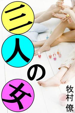 三人の女-電子書籍