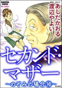 セカンド・マザー(分冊版)【のぞみの場合18】