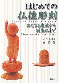 はじめての仏像彫刻 おだまき地蔵から誕生仏まで