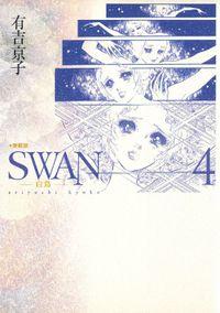 SWAN -白鳥- 愛蔵版 4巻