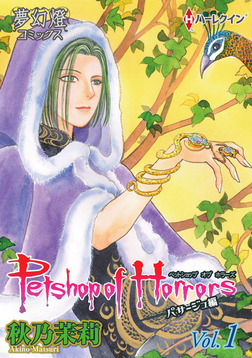 Petshop of Horrors パサージュ編-電子書籍