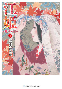 江姫 -乱国の華- 下 将軍の御台所-電子書籍
