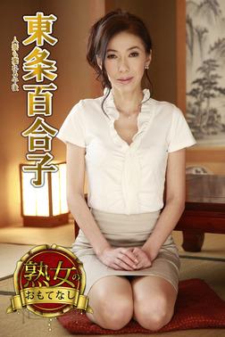 【熟女のおもてなし】人妻も濡れる午後 東条百合子-電子書籍