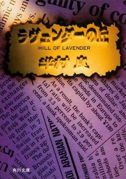 ラヴェンダーの丘-電子書籍