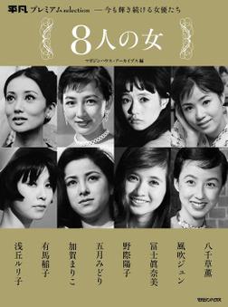 平凡プレミアムselection―今も輝き続ける女優たち 8人の女-電子書籍