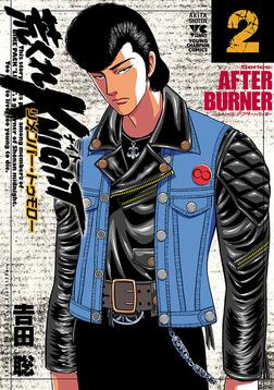 荒くれKNIGHT リメンバー・トゥモロー 2-電子書籍
