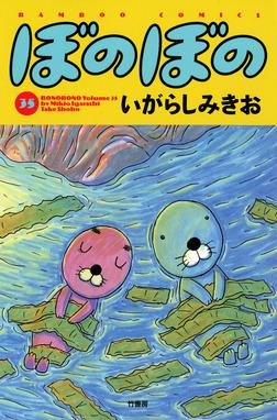 ぼのぼの(35)-電子書籍