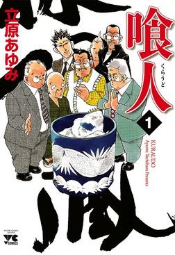喰人(くらうど) 1-電子書籍