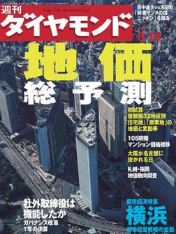 週刊ダイヤモンド 04年6月19日号-電子書籍