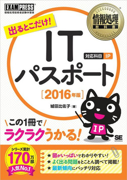 情報処理教科書 出るとこだけ!ITパスポート 2016年版-電子書籍
