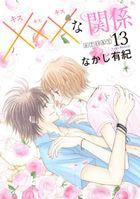 xxxな関係[1話売り] story13