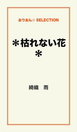 *枯れない花*-電子書籍