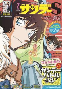 少年サンデーS(スーパー) 2020年7/1号(2020年5月25日発売)