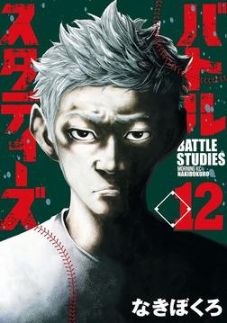 バトルスタディーズ(12)-電子書籍