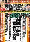 実話BUNKAタブー2021年1月号【電子普及版】