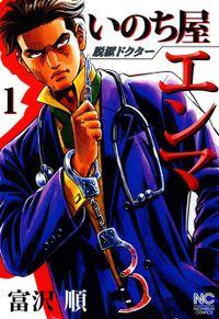 脱獄ドクター いのち屋エンマ 1