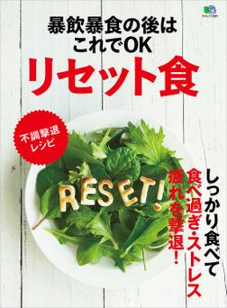暴飲暴食の後はこれでOK リセット食-電子書籍