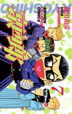 京四郎 7-電子書籍