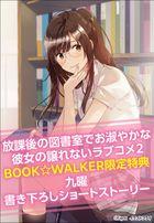 【購入特典】『放課後の図書室でお淑やかな彼女の譲れないラブコメ2』BOOK☆WALKER限定書き下ろしショートストーリー