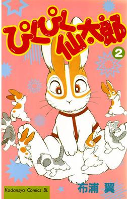 ぴくぴく仙太郎(2)-電子書籍