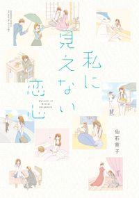 私に見えない恋心  STORIAダッシュ連載版Vol.1