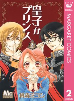 皇子かプリンス 2-電子書籍