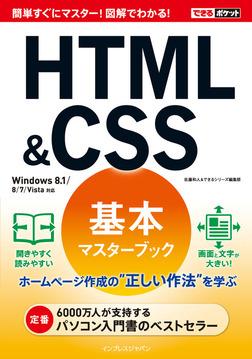 できるポケットHTML&CSS基本マスターブック Windows 8.1/8/7/Vista対応-電子書籍