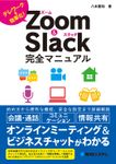 Zoom&Slack完全マニュアル