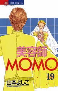 美容師MOMO(19)