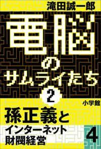 電脳のサムライたち2 孫正義 インターネット財閥経営4