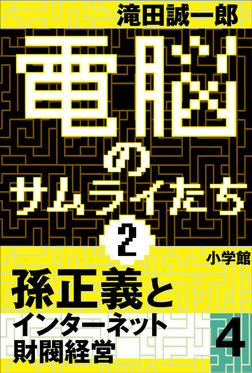 電脳のサムライたち2 孫正義 インターネット財閥経営4-電子書籍