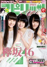 週刊ビッグコミックスピリッツ 2016年15号