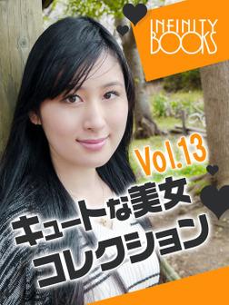キュートな美女コレクション VOL.13-電子書籍