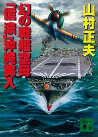 幻の戦艦空母「信濃」沖縄突入(講談社文庫)