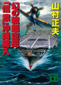 幻の戦艦空母「信濃」沖縄突入-電子書籍