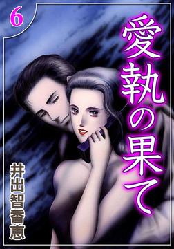 愛執の果て (6)-電子書籍