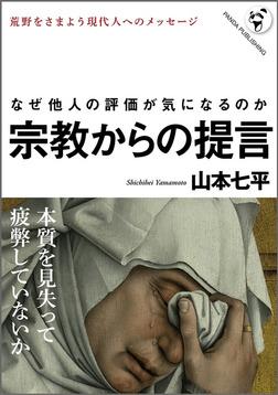 宗教からの提言-電子書籍